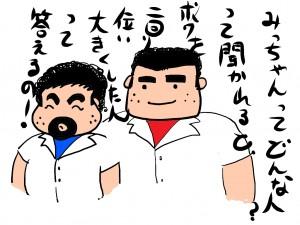 みっちゃん1
