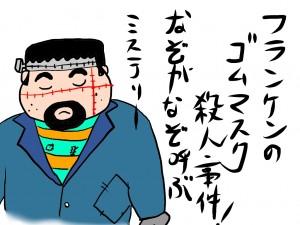 みっちゃん3