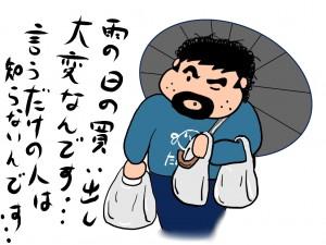 雨の買い出し
