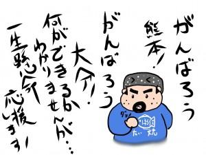 がんばろう熊本・大分