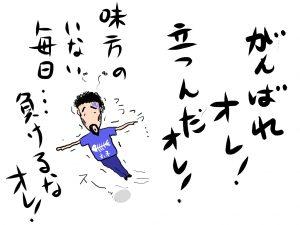 がんばれオレ!